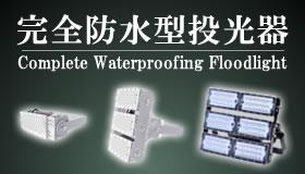 完全防水型投光器